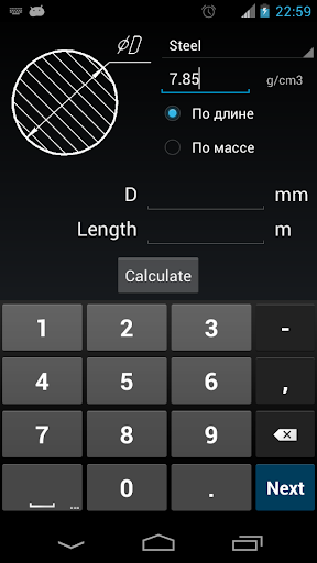 【免費商業App】Metal Calculator Free-APP點子