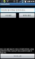 Screenshot of CameraPath(Set Camera folder)
