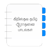 Tamil Gospel Song Book