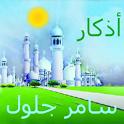 Adkar Samer Jalloul icon