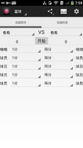 篮球比赛计分器(Demo)