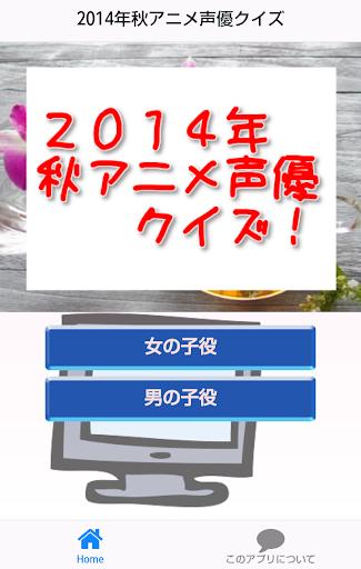 2014年秋アニメ声優クイズ