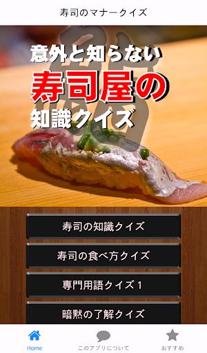 寿司マナークイズ
