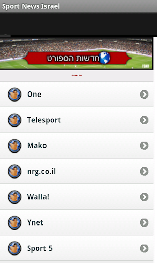 הספורט חדש בישראל