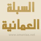 Omaniaa.net