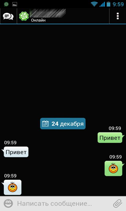 ICS тема для Агента - screenshot
