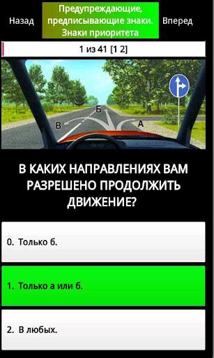 Помощник экзамену ПДД 2012