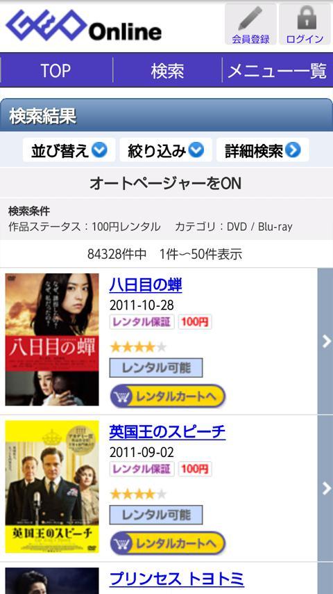 ゲオ宅配DVDレンタル- screenshot