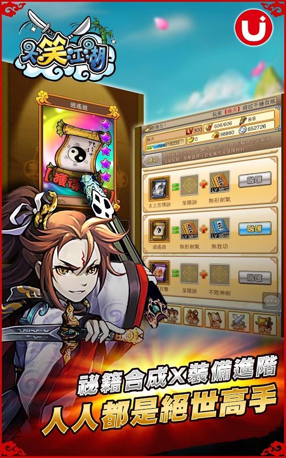 大笑江湖 - screenshot