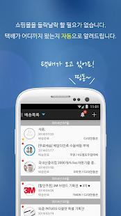 스마트택배(국내 외 모든 택배조회, 택배 스미싱 차단) - screenshot thumbnail