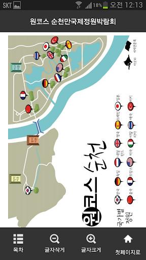 원코스 순천만국제정원박람회