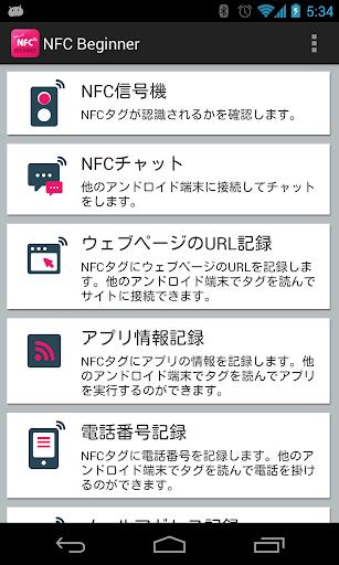 Start NFC Beginner