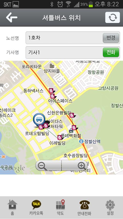 아스터 어학원 - screenshot