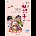 歡樂白娘子3電子版④ (manga 漫画/Free) logo