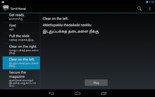 Tamil Naval Phrases - screenshot thumbnail