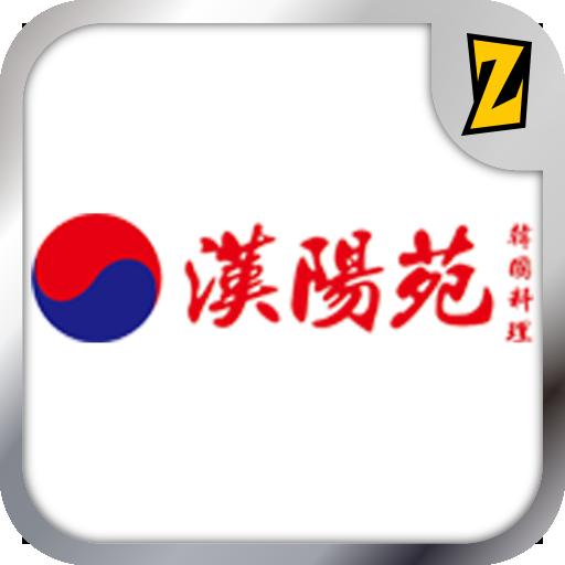 漢陽苑韓國料理 LOGO-APP點子