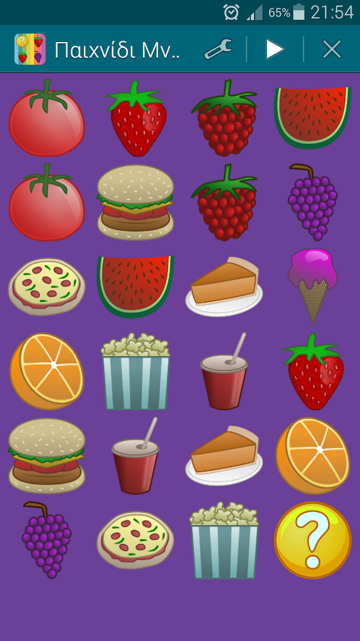 Τρόφιμα, Παιχνίδι Μνήμης - screenshot