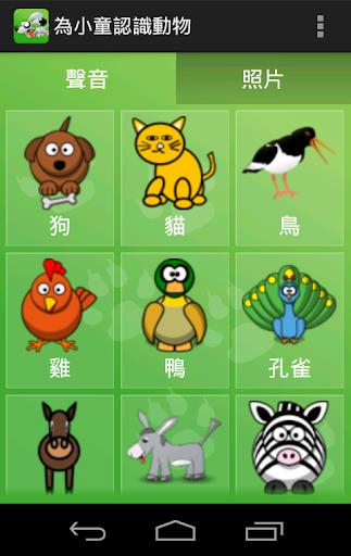 為小童認識動物
