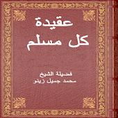 عقيدة كل مسلم