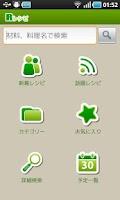 Screenshot of Rレシピ