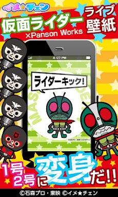 仮面ライダーライブ壁紙・1号2号変身!のおすすめ画像1