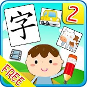 Kids Chinese Learning Vol 2