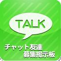 LINE友達募集掲示板 icon