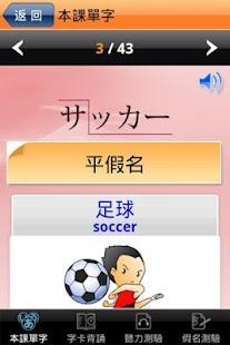 玩教育App|和風全方位日本語N5-1 完整版免費|APP試玩