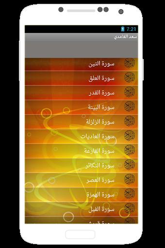 Saad al ghamdi Quran