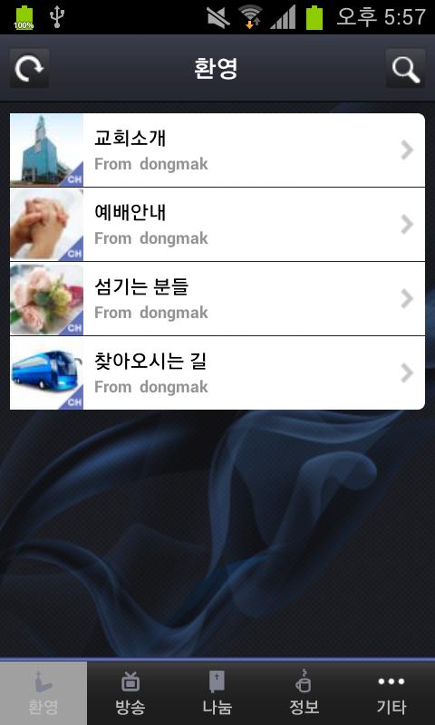 동막교회- screenshot