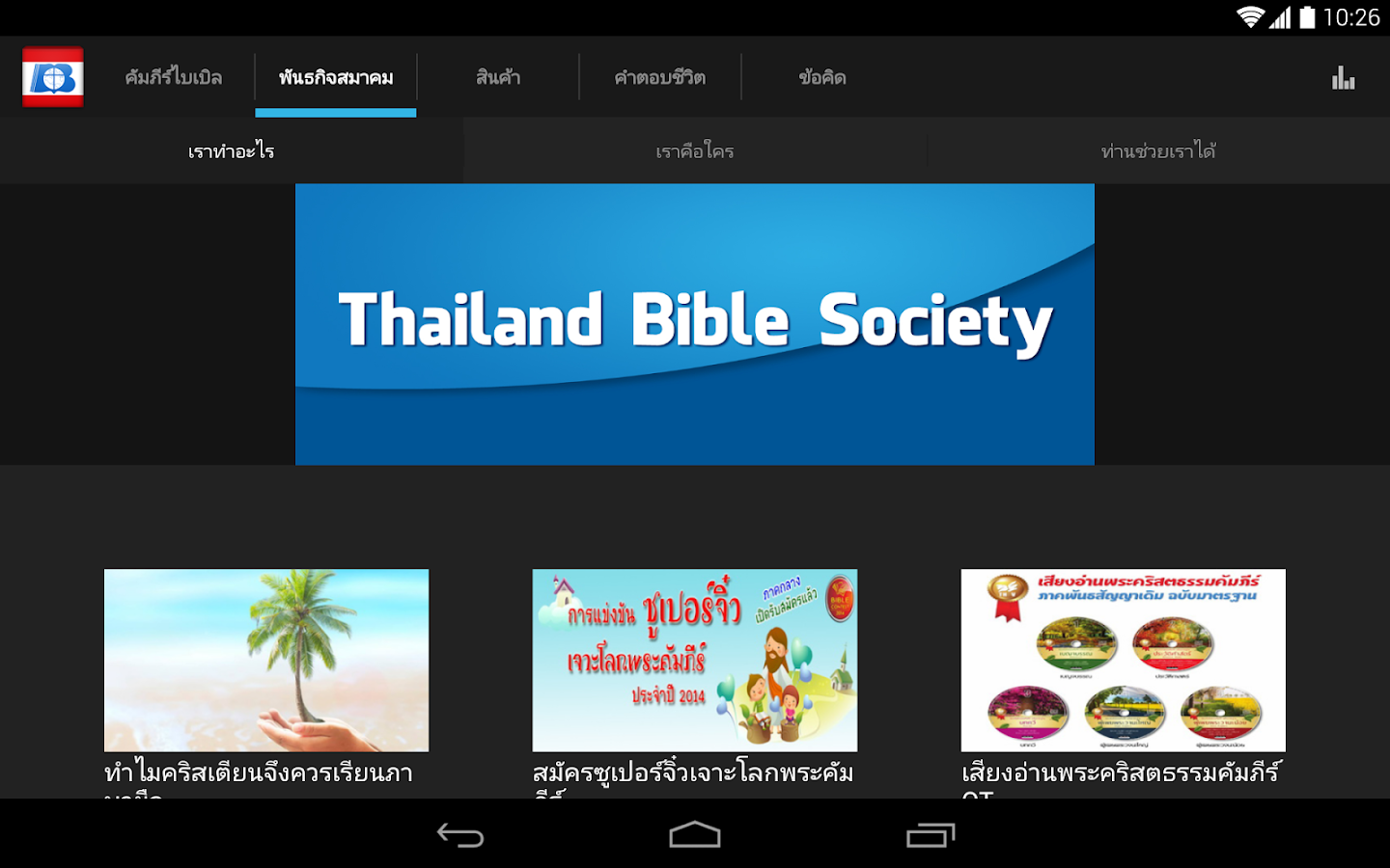 Thailand Bible Society- screenshot