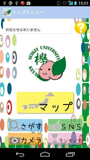 欅祭 2014
