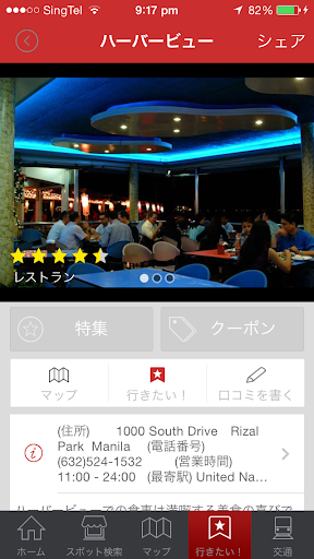 無料旅游Appのナビフィリピン〜街歩きを楽しくするマニラ/セブ島情報〜|記事Game