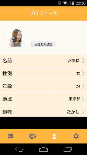 【免費社交App】Chatty 完全無料チャットSNSで友達探し-APP點子
