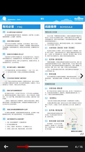 【免費旅遊App】丽江旅行攻略-APP點子