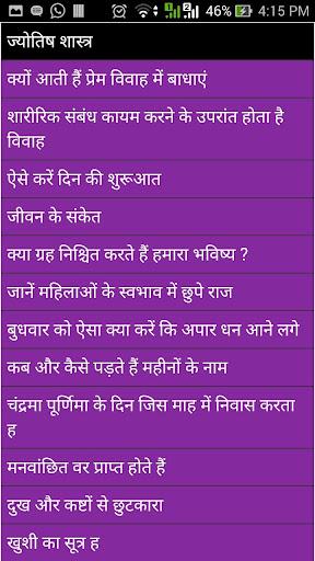 Hindi Astrology Guide
