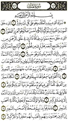 القرآن الكريم - ورش عن نافع
