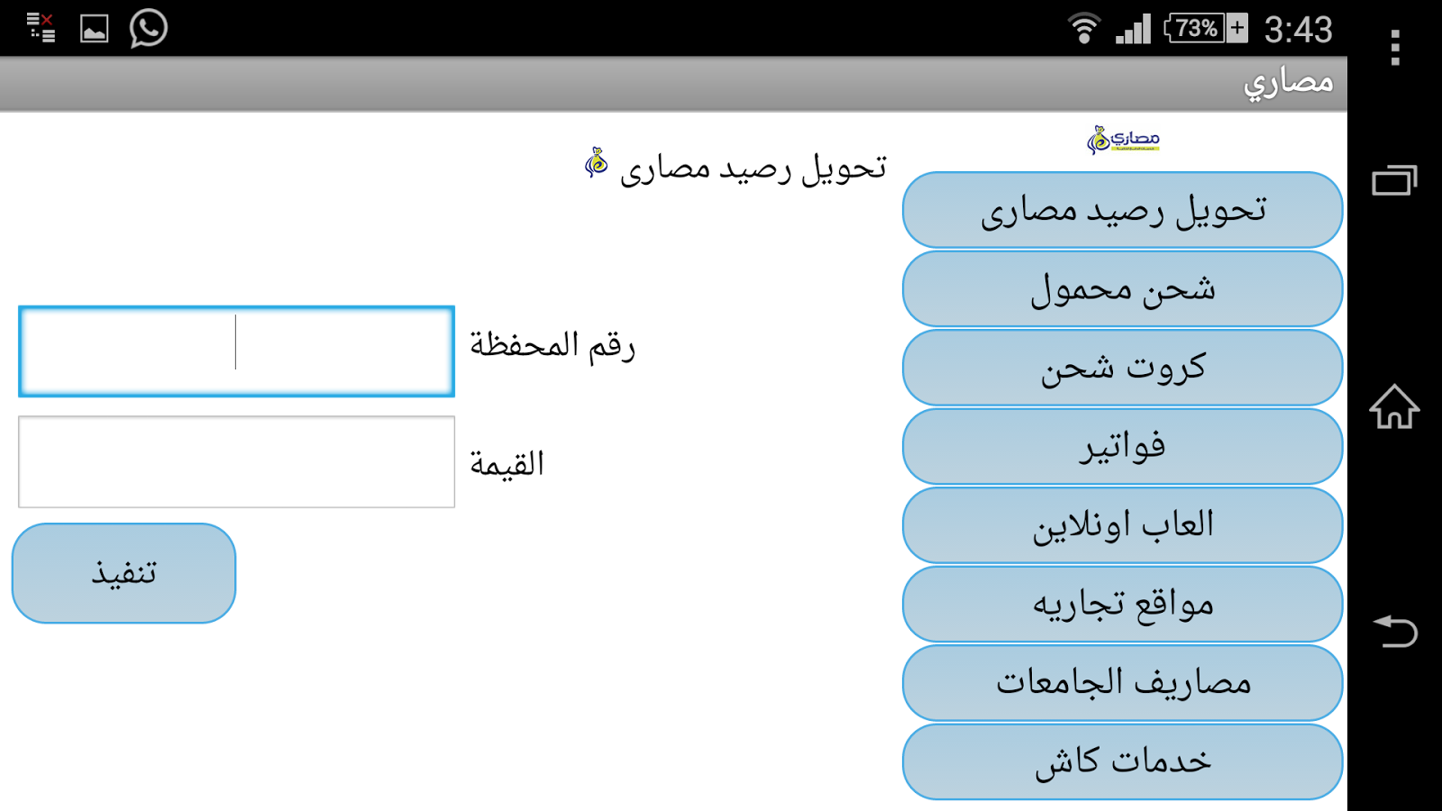 Image result for مصارى لدفع الفواتير