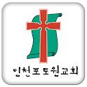 인천포도원 교회 icon