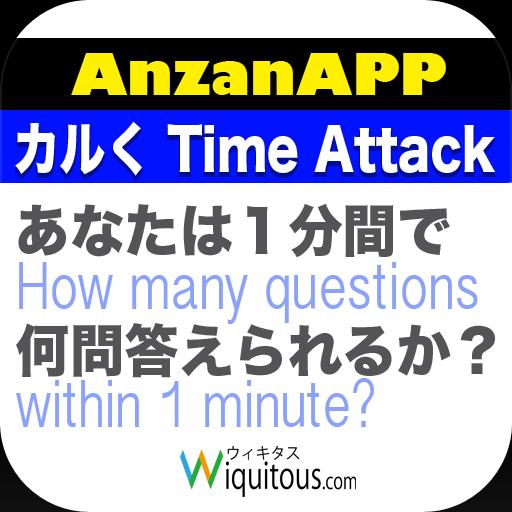 カルく Time Attack 娛樂 App LOGO-APP試玩