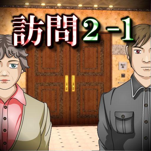 冒险の訪問2-1【体験版】 LOGO-記事Game
