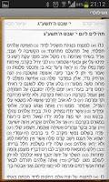 Screenshot of תפילולרי