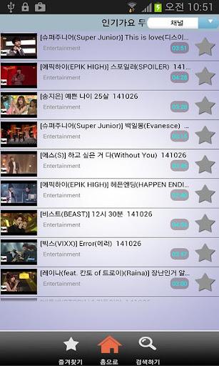 인기가요 최신음악 - KPOP 케이팝 무료감상
