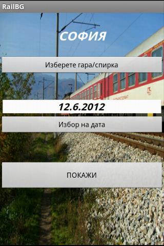 Railway Timetable Bulgaria- screenshot