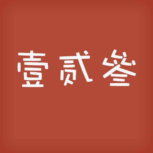 工具App|大写数字 LOGO-3C達人阿輝的APP