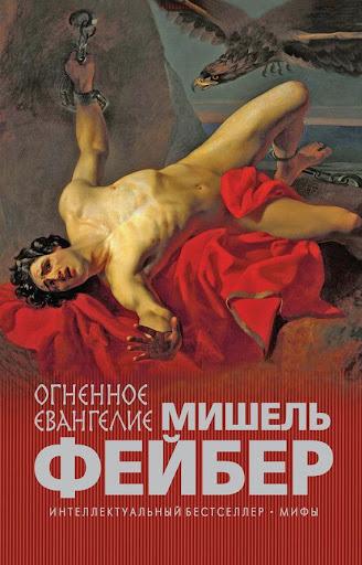 Огненное евангелие М.Фейбер