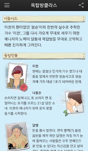玩免費漫畫APP|下載스마트웹툰 옥탑방클라스 app不用錢|硬是要APP