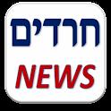 חרדים News icon