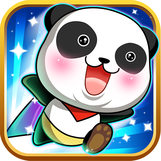 熊貓的冒險 家庭片 App LOGO-硬是要APP
