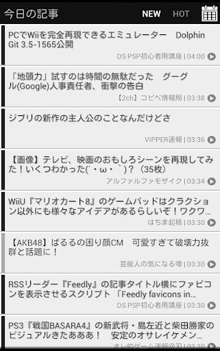 iMona 2ちゃんねるまとめブログリーダー